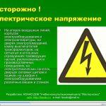 Слайд - Осторожно! Электрическое напряжение